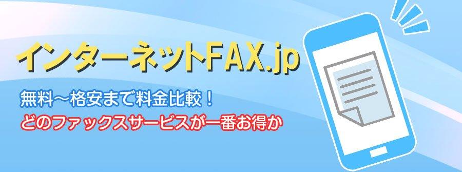 スマホで fax
